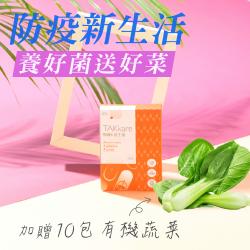 【宅家好禮一】買暢纖益生菌 贈10包有機蔬菜