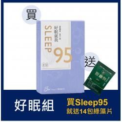 【宅家好禮二_好眠組】買特安康 Sleep95 贈14天綠藻片體驗包