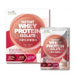 【自然法則】分離乳清優蛋白-紅茶拿鐵 25g*7包 健身 補充蛋白 奶素可食