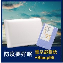 【宅家好禮二_好眠組】LaSova 舒眠雲朵枕x1+特安康 Sleep95