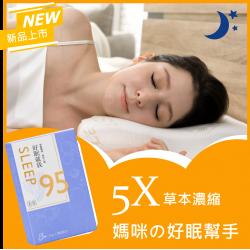 【新品上市】Sleep95
