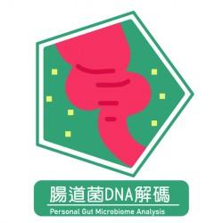 腸道菌DNA解碼