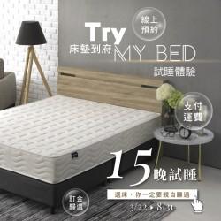 【北北基桃限定】LaSova釋壓舒眠床15天試睡體驗!