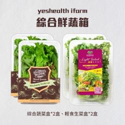 綜合鮮蔬箱 (含運)