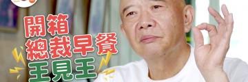 ◤史上頭一回✖️總裁早餐開箱文◢ 王見王